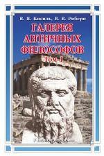 Галерея античных философов. Том 1