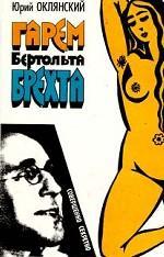 Гарем Бертольта Брехта. Роман-расследование