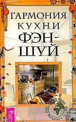 Гармония кухни фэн-шуй