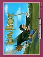 Гарри Поттер. Книжка-панорамка. Гарри ловит снитч