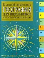 География. Большой справочник для школьников и поступающих в ВУЗы