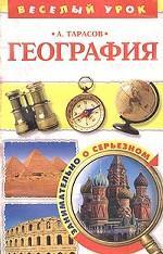 География. Книга для учащихся и учителей