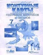 География материков и островов, 7 класс