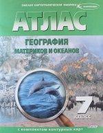География материков и океанов, 7 класс
