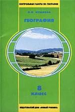 География России. Тетрадь контрольных работ по географии, 8 класс