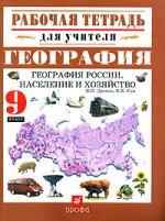 География России, 9класс