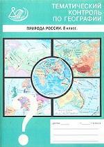 Природа России. Тематический контроль по географии, 8 класс