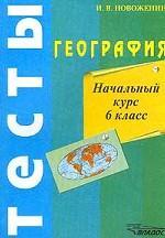 География. Начальный курс, тесты