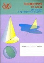 Геометрия. Обучающие и проверочные задания, 10 класс. К учебнику Л. С. Атанасяна