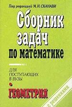 Сборник задач по математике для поступающих в ВУЗы. С решениями. В 2 книгах. Книга 2