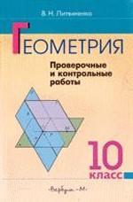 Геометрия: Проверочные и контрольные работы: 10 класс