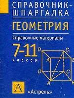 Геометрия, 7-11 класс