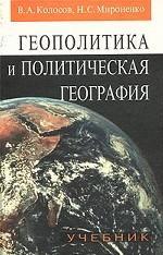 Геополитика и политическая география: учебник