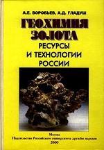 Геохимия золота. Ресурсы и технологии России