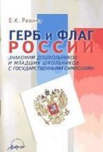 Герб и флаг России. Знакомим дошкольников и младших школьников с государственными символами