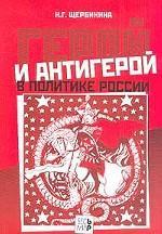 Герой и антигерой в политике России
