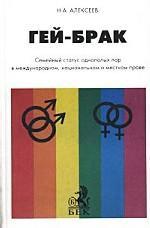 Гей-брак. Семейный статус однополых пар в международном, национальном и местном праве