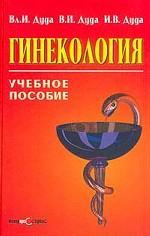 Учебник гинекология дуда