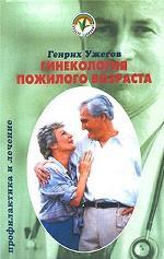 Гинекология пожилого возраста (профилактика и лечение). Народный лечебник