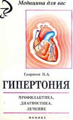 Гипертония. Профилактика, диагностика, лечение