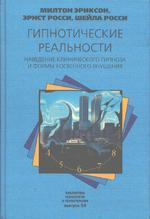 Гипнотические реальности: Наведение клинического гипноза и формы косвенного внушения (Библиотека психологии и психотерапии, вып. 64)
