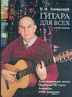 Гитара для всех. Самоучитель игры на 6-струнной гитаре. Таблицы гитарных аккордов