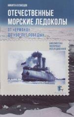 """Отечественные морские ледоколы. От """"Ермака"""" до """"50 лет победы"""""""