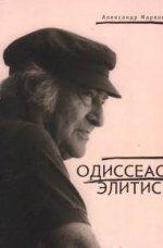 Одиссеас Элитис