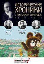 Исторические хроники с Николаем Сванидзе. 1978-1979-1980