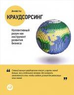 Краудсорсинг: Коллективный разум как инструмент развития бизнеса. Пер. с англ