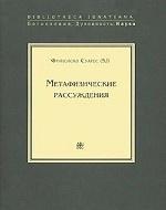 Метафизические рассуждения. В 4 томах. Том 1. Рассуждения 1-5