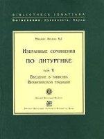 Введение в таинства Византийской традиции.Т.V