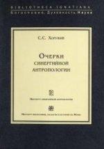 Очерки синергийной антропологии