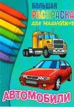Автомобили. Большая раскраска для мальчиков