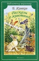 Рассказы о животных (мяг)
