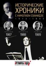 Исторические хроники с Николаем Сванидзе №26