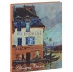 Блокнот. Альфред Сислей. Наводнение в Порт-Марли (белая бумага)