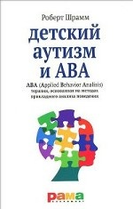 Детский аутизм и ABA. ABA (Applied Behavior Analisis). Терапия, основанная на методах прикладного анализа поведения