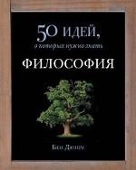 Бен Дюпре. Философия. 50 идей,о которых нужно знать