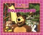 Скачать Маша и Медведь. Подкидыш. Приглашаем в сказку бесплатно