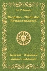 Hayastan - Hindustan. Легенды и реальность