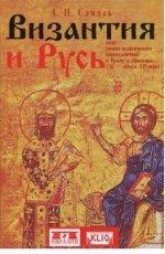 Византия и Русь. Опыт военно-политического взаимодействия в Крыму и Приазовье (11 - начало 12 века)