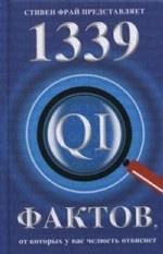 Джон Ллойд, Джон Митчинсон, Джеймс Харкин. QI.1339 фактов,от которых у вас челюсть отвиснет 150x233