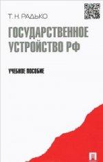 Государственное устройство Российской Федерации. Учебное пособие