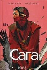 Сага т2/Saga. Vol. 2