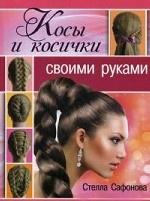 Светлана Сафонова. Королева красоты(меловка). Косы и косички своими руками