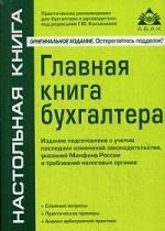 Главная книга бухгалтера. 7-е изд., перераб. и доп