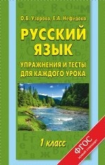 Русский язык 1кл Упражнения и тесты для кажд.ур