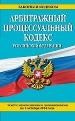 Арбитражный процессуальный кодекс Российской Федерации. Текст с изменениями и дополнениями на 1 октября 2014 года