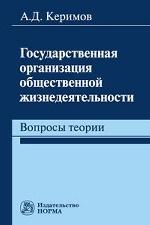 Государственная организация общественной жизнедеятельности: вопросы теории: Монография